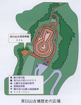 茶臼山古墳1.png