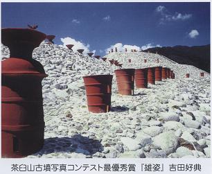 茶臼山古墳2.png